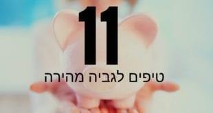 11 טיפים לגביה מהירה/ דניאל דגן